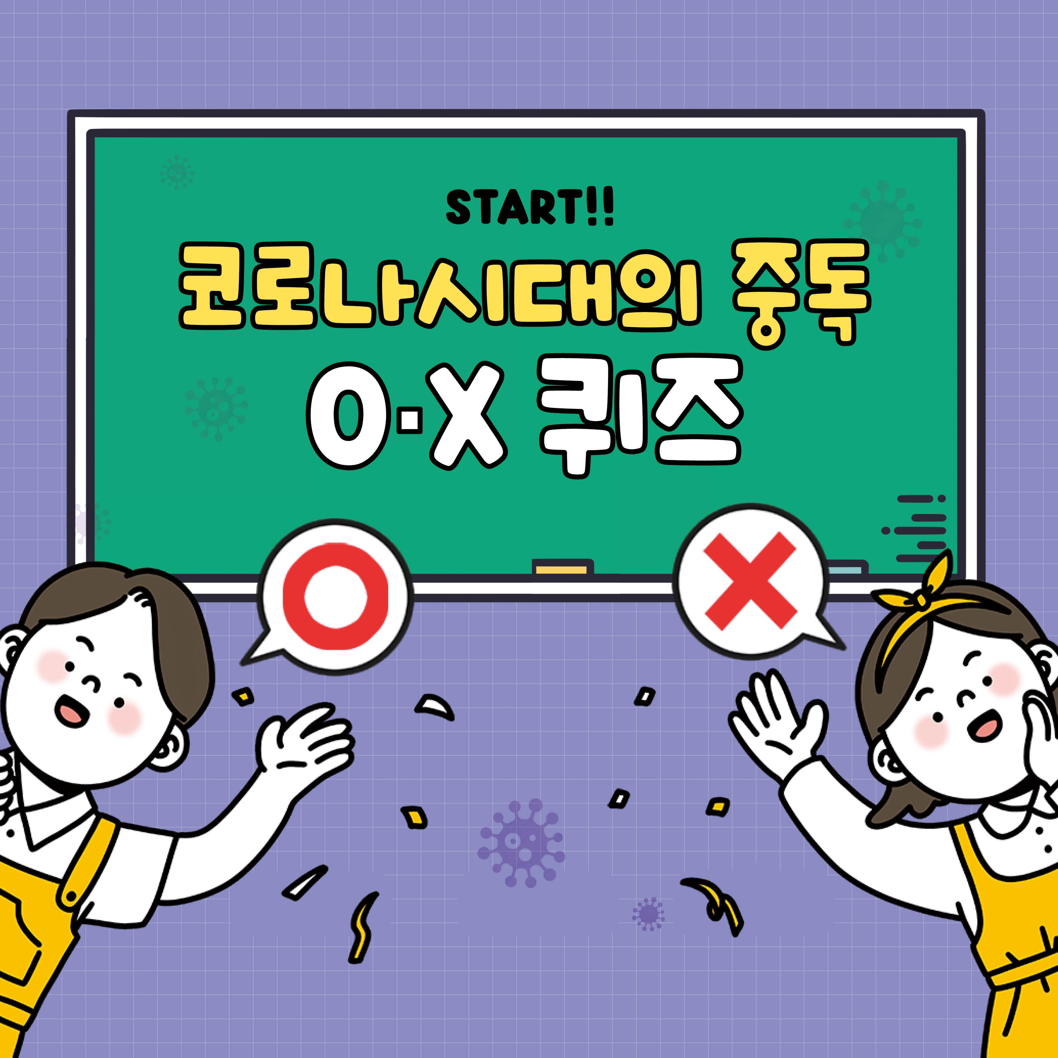 START!!  코로나시대의 중독 O·X 퀴즈