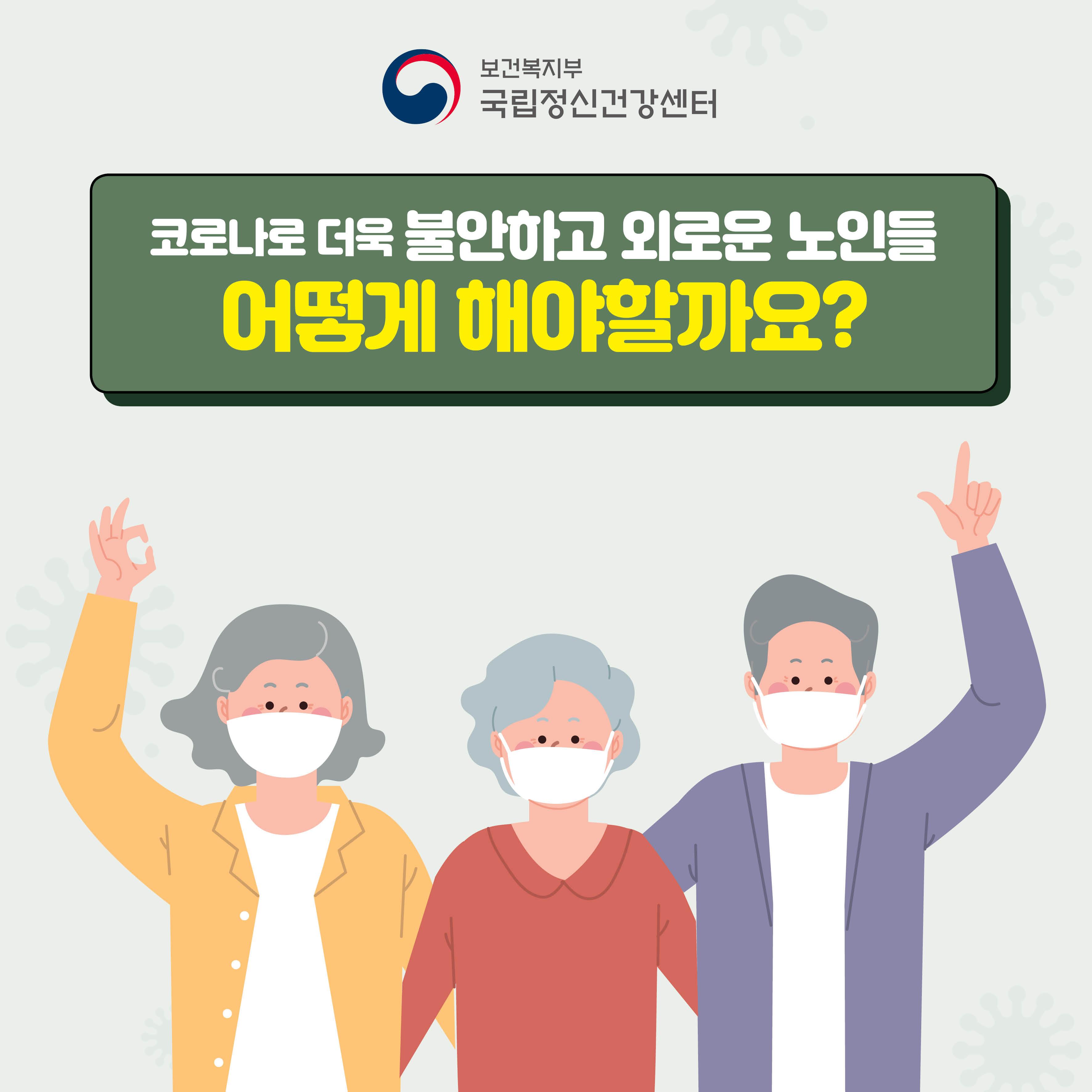 코로나로 더욱 불안하고 외로운 노인들 어떻게 해야할까요?